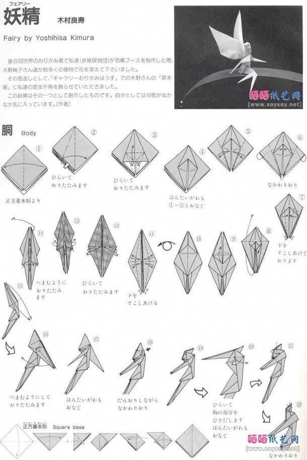 Photo of Folgen Sie dem Link für weitere Informationen zu Discovering Origami #origamideco #origam … – DIY Papier Blog – Origami 3