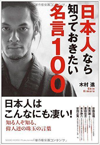 人間は、弱い生き物です。自分一人の力でやっていける人なんてそうはいません。何かしらの「生きる指針」のようなものが必要なのです。例えば先人が残した言葉は、それに最適かもしれません。ここでは経営コンサルタントである木村進さんの著書『日本人なら知っておきたい名言100』から、「日本の偉人たちの志」にまつわる言葉を紹介します。2016