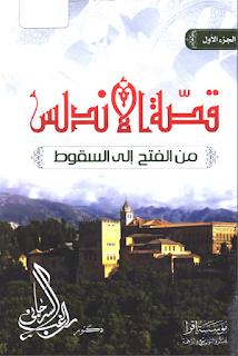 تحميل كتاب قصة الاندلس من الفتح الي السقوط pdf