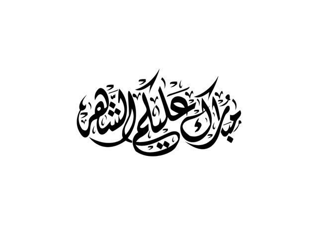 25 Kaligrafi Ramadhan Arabic Vector For Free Download Spanduk Kaligrafi