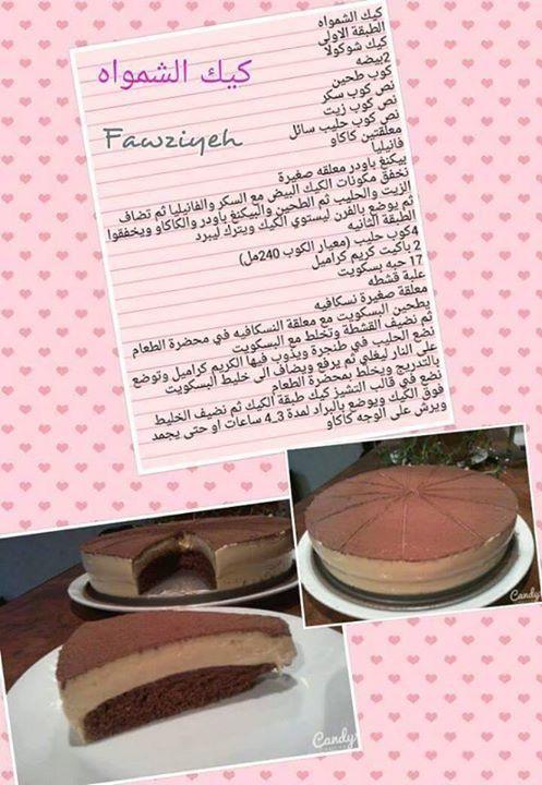 كيكة الشمواه Layer Cake Food Cake