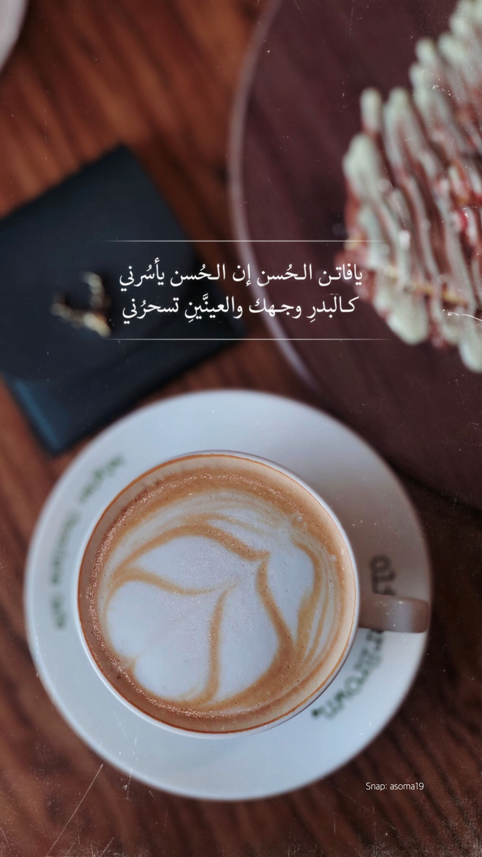 Pin By Semsem On يوميات Coffee Wallpaper Iphone Coffee Quotes Coffee Stickers