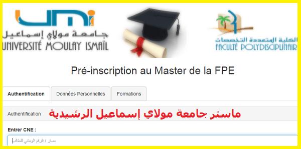 التسجيل بماستر جامعة مولاي إسماعيل الرشيدية 2020 2021 Education