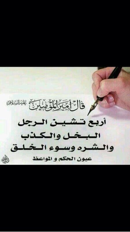 من اقوال امير المؤمنين علي بن ابي طالب عليه السلام Words Quotes Quotes Words