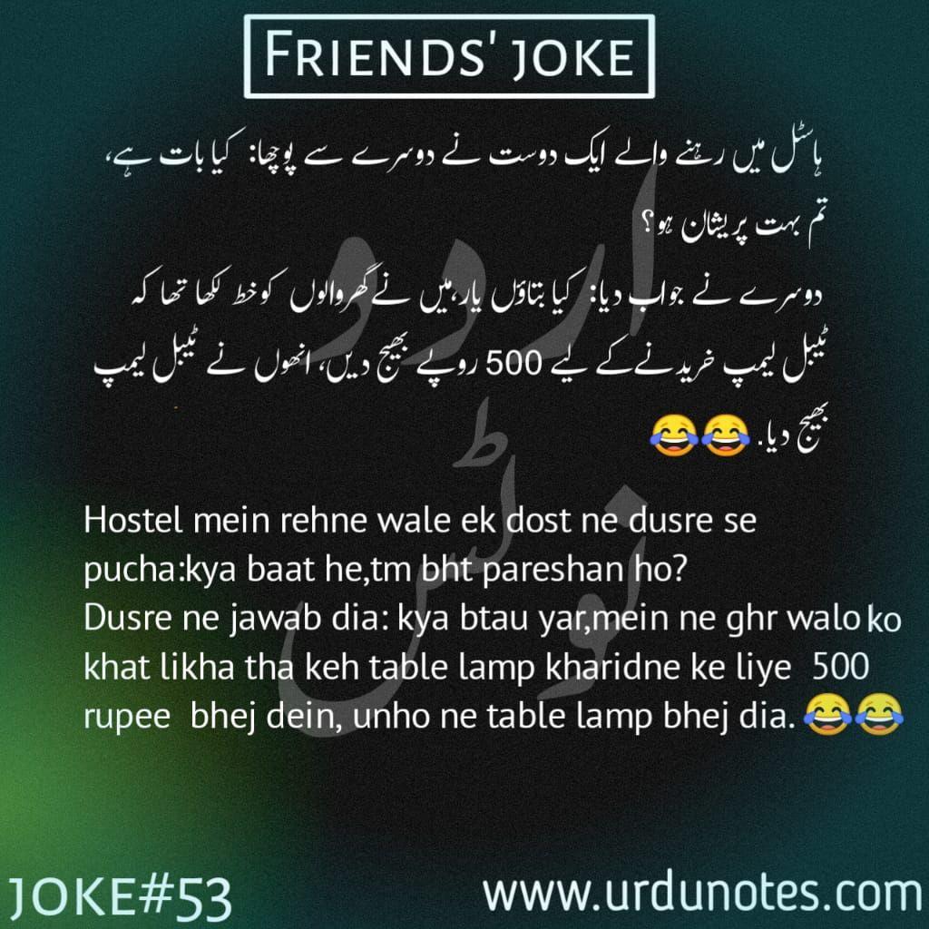 Funny Lateefay English Jokes Friend Jokes Funny English Jokes