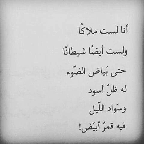 لست ملاكآ وأيضآ لست شيطانآ Arabic Quotes Quotations Words