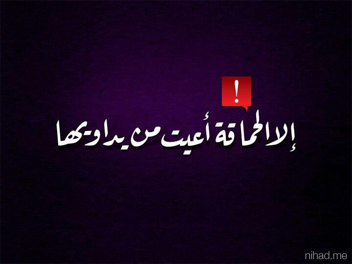 لكل داء دواء يستطب به   Arabic quotes, Wise quotes