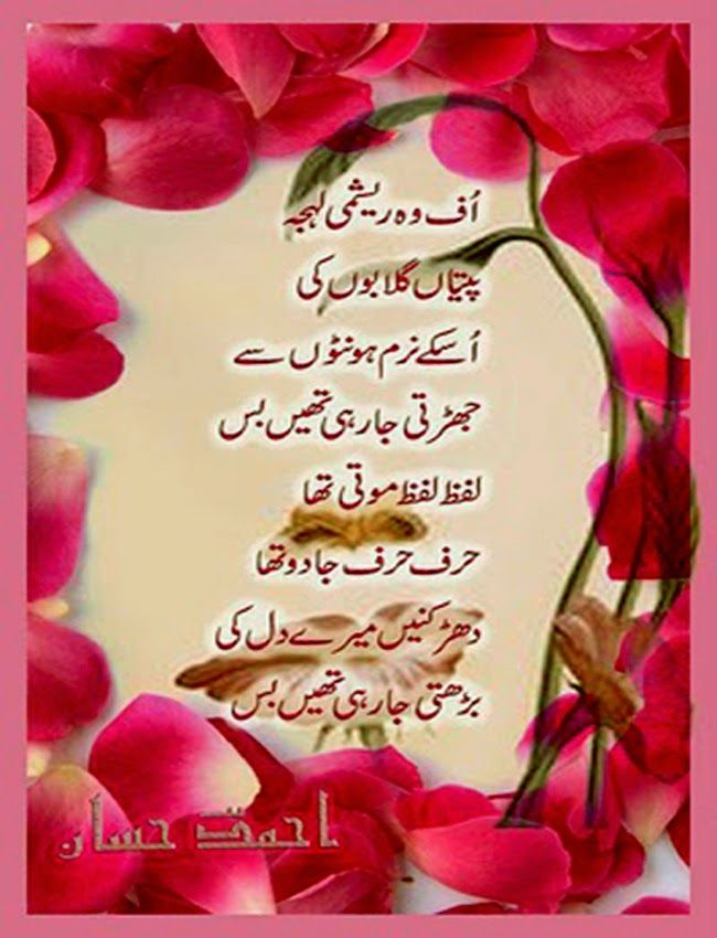 Happy Valentines Day Wishes Greetings Sms In Urdu