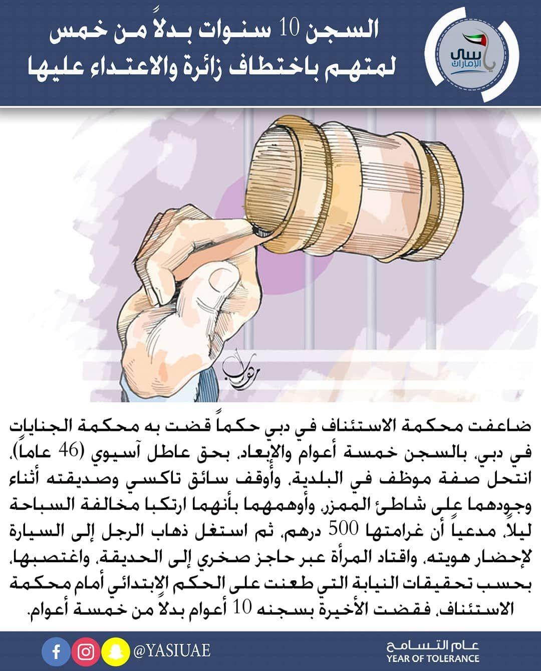 قضايا السجن 10 سنوات بدلا من خمس لمتهم باختطاف زائرة والاعتداء عليها ضاعفت محكمة الاستئناف في دبي حكما قضت به محكمة الجنايات في Tolerance 10 Things Years
