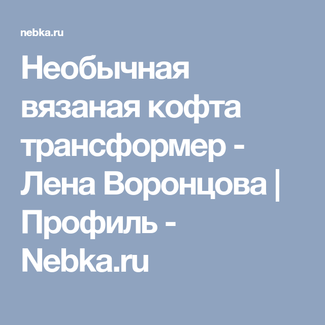 9b4bd6a6c13 Необычная вязаная кофта трансформер - Лена Воронцова