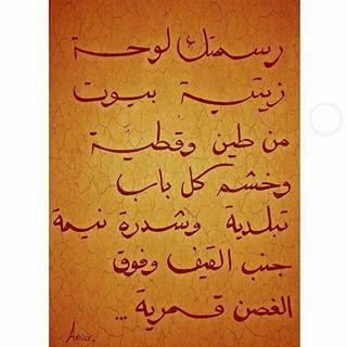 Image Result For اشعار سودانية مكتوبة ريحة البن Arabic Calligraphy Calligraphy