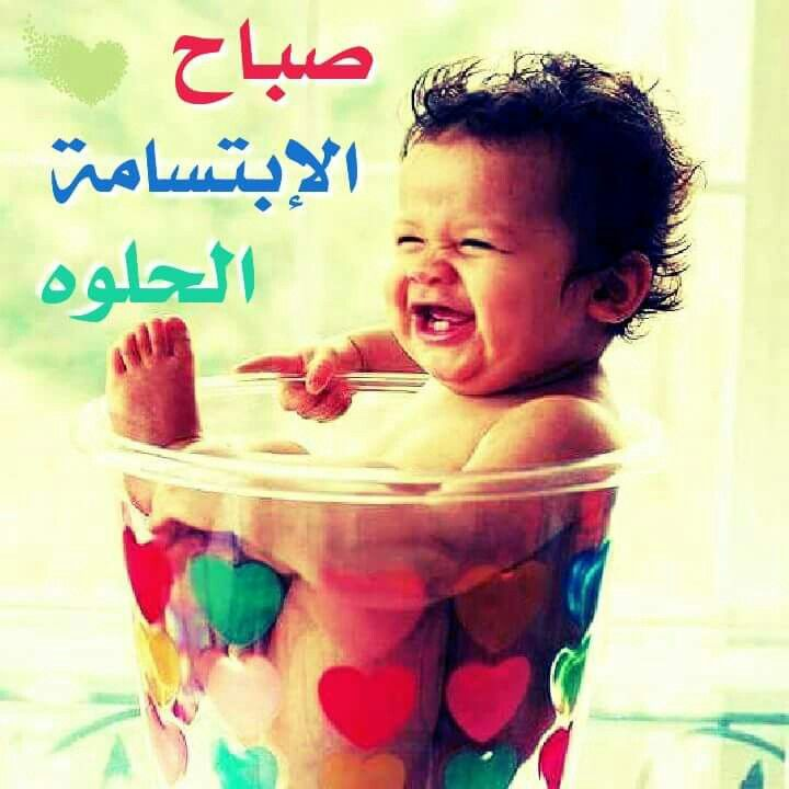 صباح الابتسامة الحلوه Baby Face Greetings Food