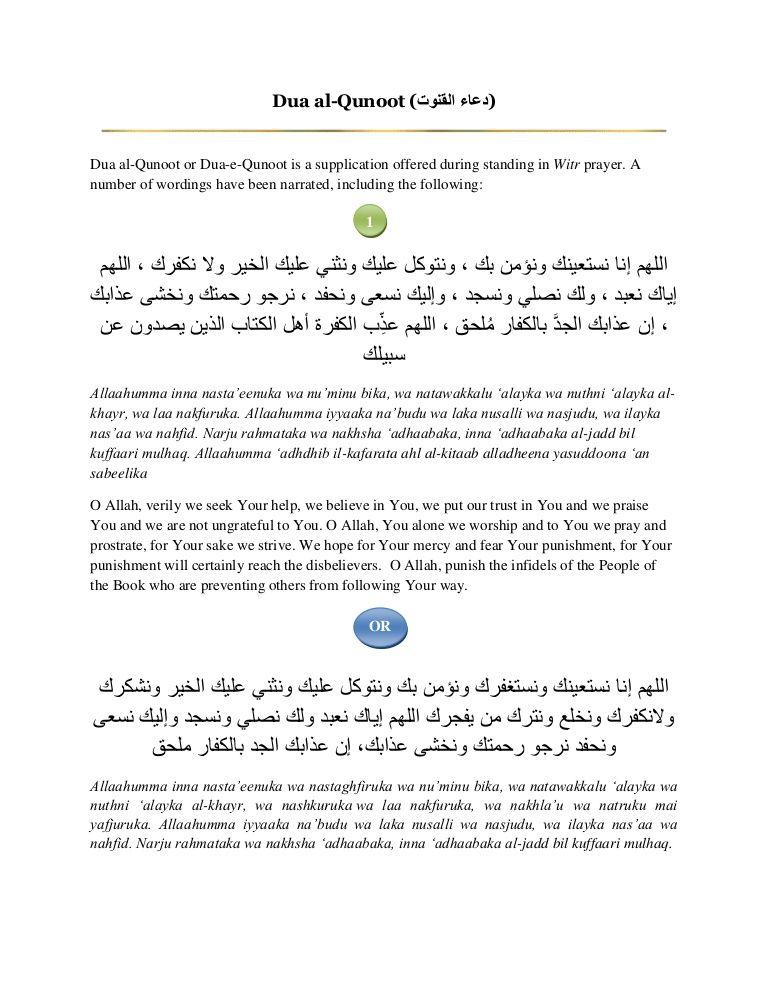 Dua Al Qunoot دعاء القنوت Pdf Prayers Dua Islamic Websites