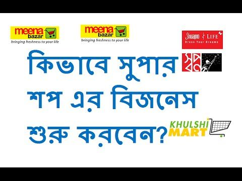 how to start super shop business in bangladesh business