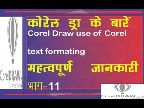 011 corel draw text formating- learn coreldraw in hindi