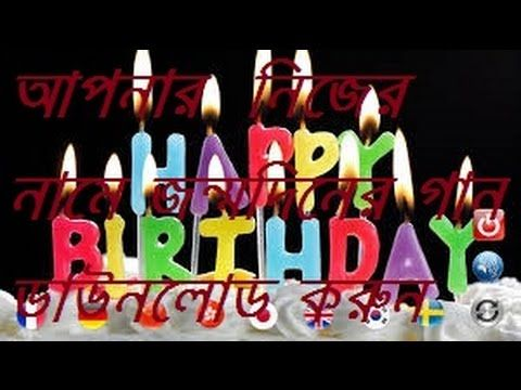 Traditional Happy Birthday Song With Name Free Download 2017