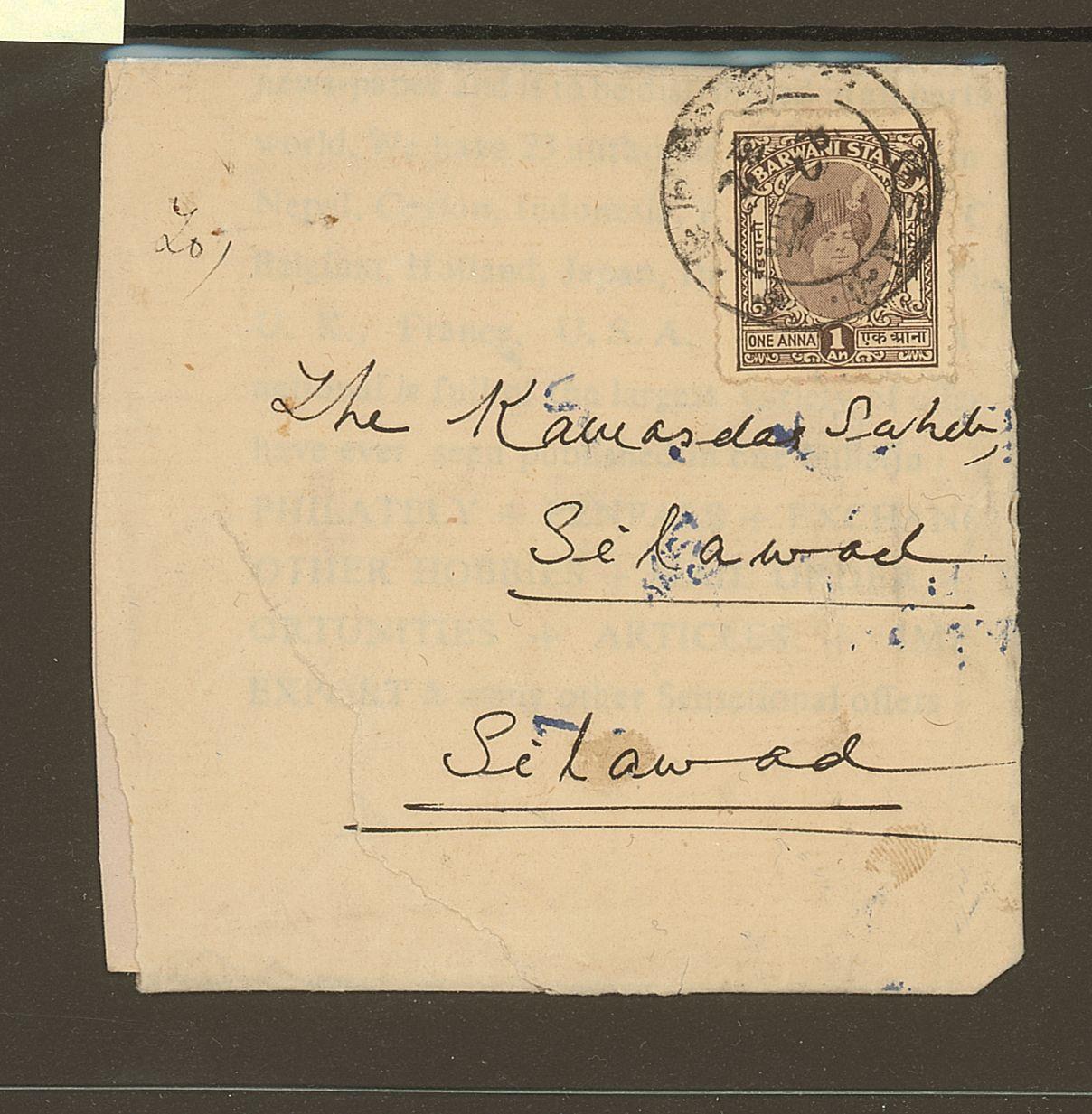 Bamra Stamps