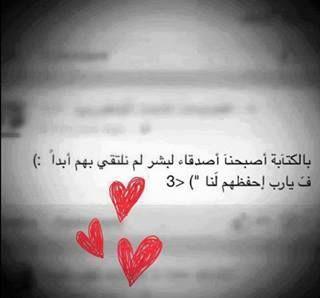 صور دعاء للاصدقاء Sowarr Com موقع صور أنت في صورة Arabic Quotes Best Quotes Quotes
