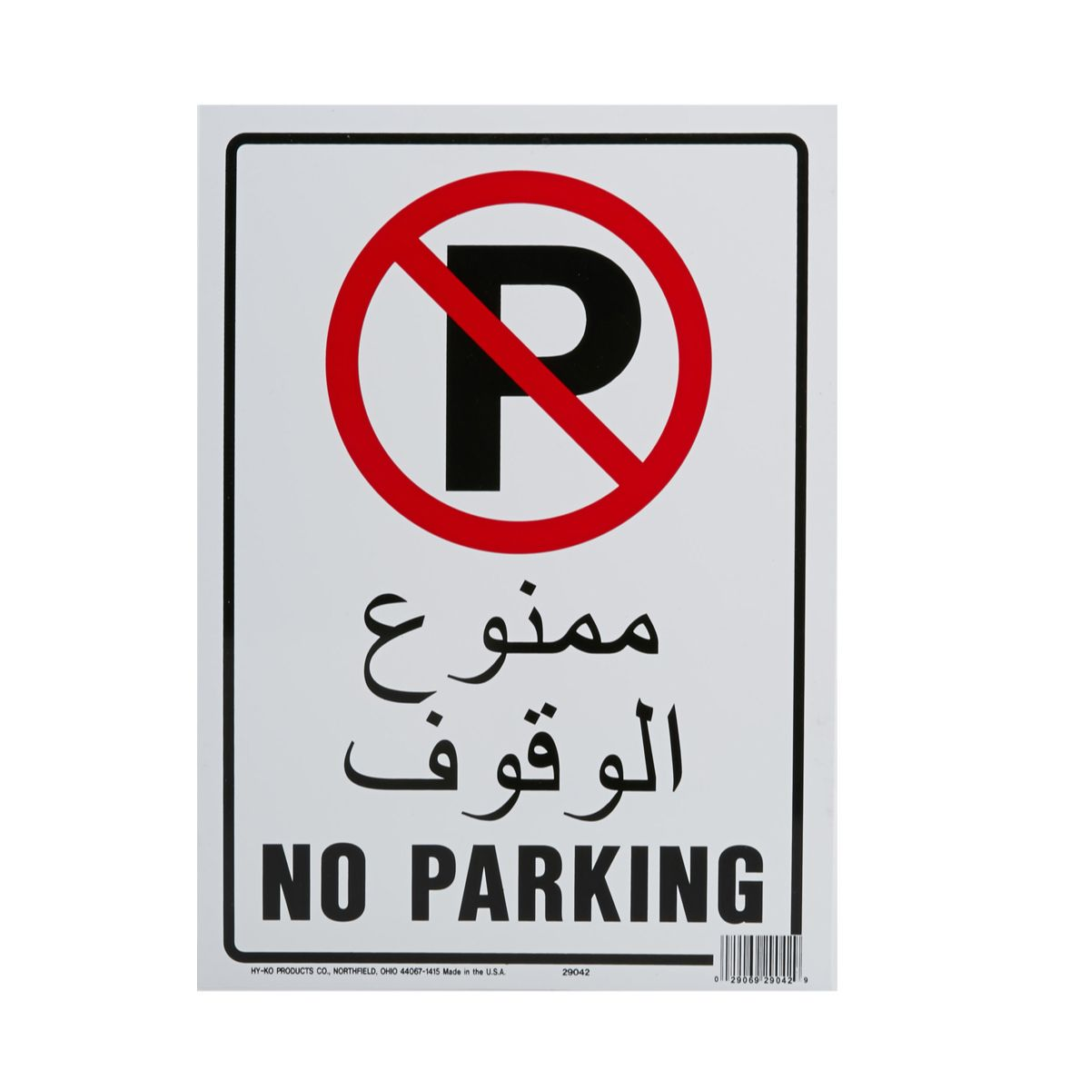 Image Result For ممنوع الوقوف Parking Signs Yoga Chart Retail Logos