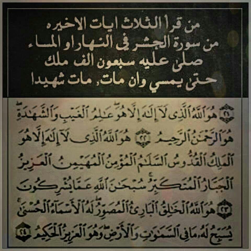 آخر ثلاث آيات سورة الحشر Quran Quotes Love Islamic Phrases Quran Quotes
