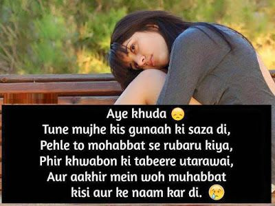 Love shayari with images for facebook 2017 best romantic shayari for love shayari with images for facebook 2017 best romantic shayari for whatsapp facebook gf bf him altavistaventures Image collections
