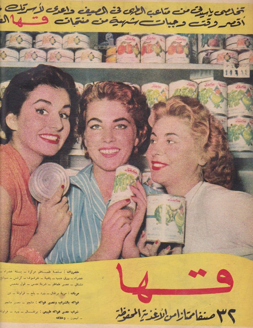Shift R Improves The Quality Of This Image Shift A Improves The Quality Of All Images On This P Vintage Advertising Posters Old Advertisements Egyptian Poster