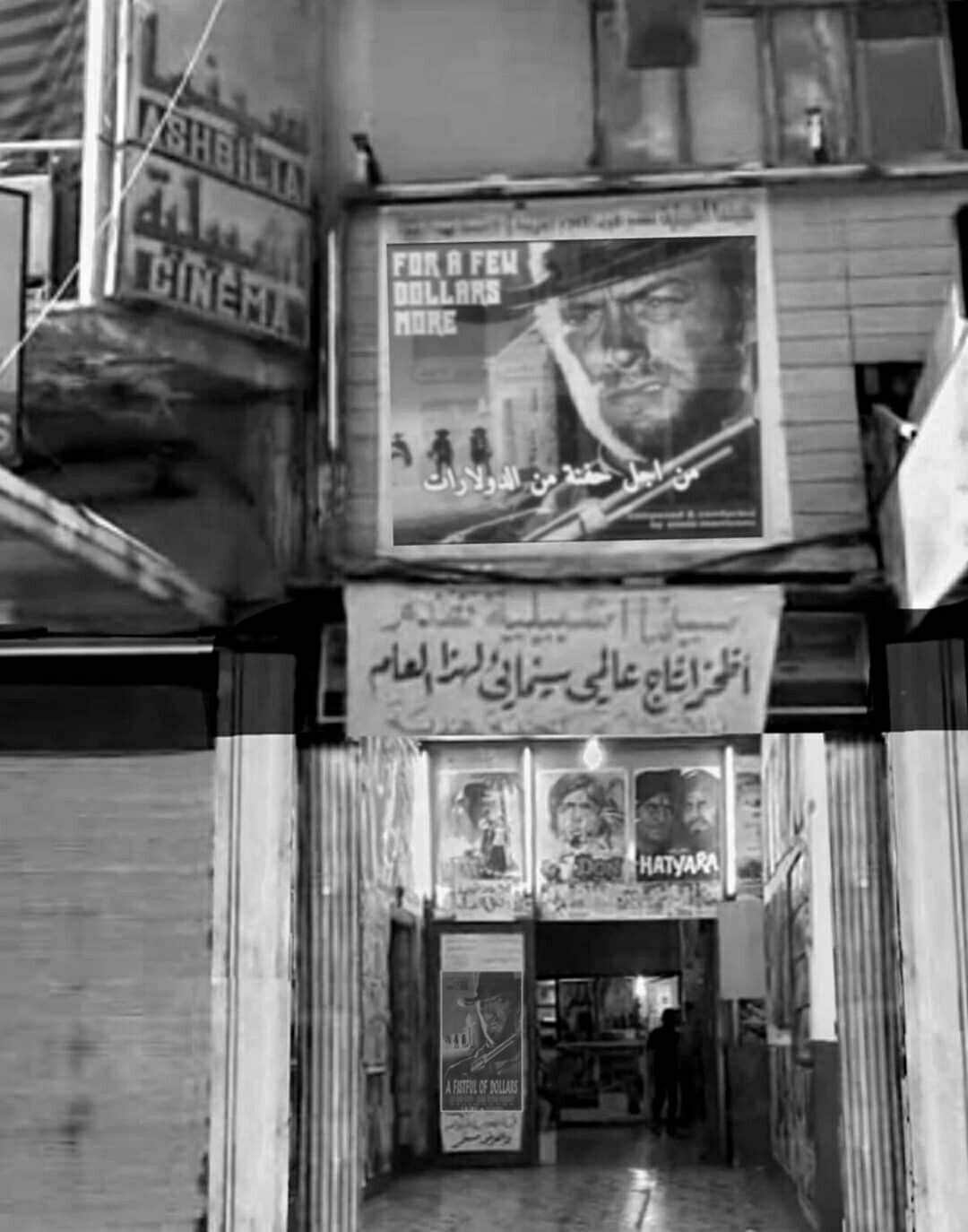 سينما اشبيليه في الموصل Broadway Shows Broadway Show Signs Baghdad