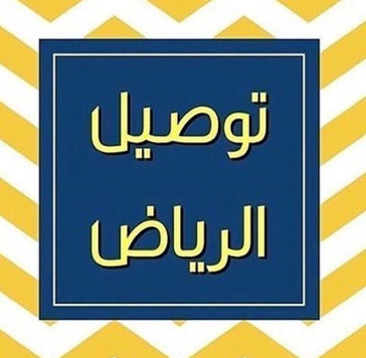 معلومات عن الاإعلان مندوب توصيل الرياض نسعد بخدمتكم أين ماكنتم هدايا ورد مطاعم مشاوير خاصه جميع أحياء الرياض Calm Artwork Calm Artwork