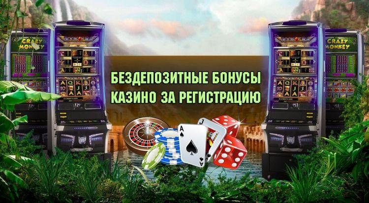 i казино бездепозит