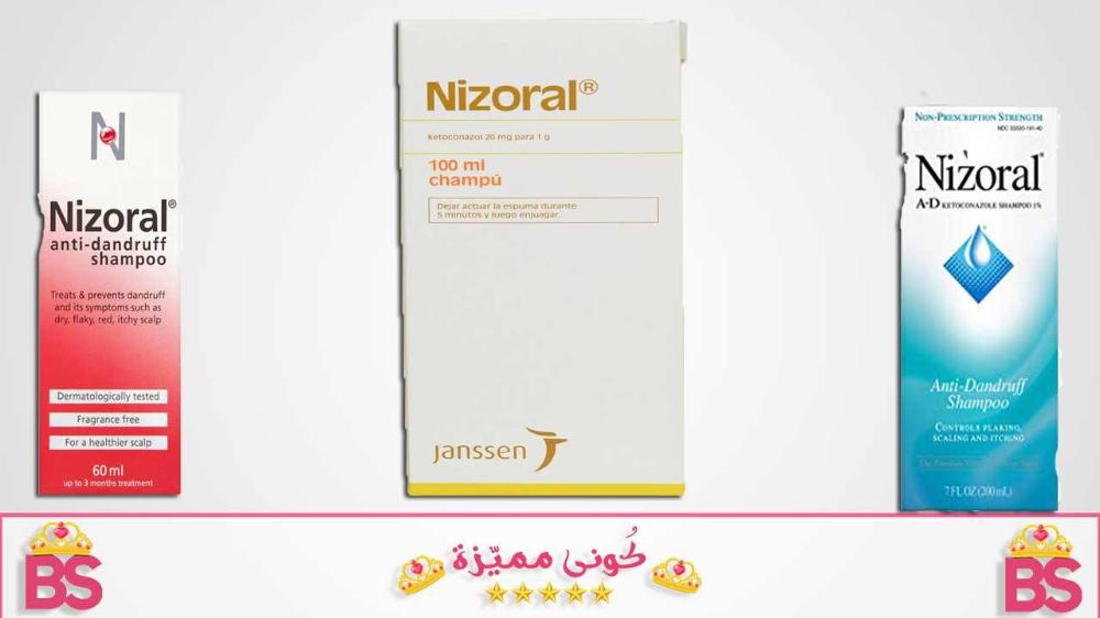 شامبو نيزورال للقشرة و الفطريات سعر وميزات وفوائد Anti Dandruff Shampoo Dandruf Dandruff