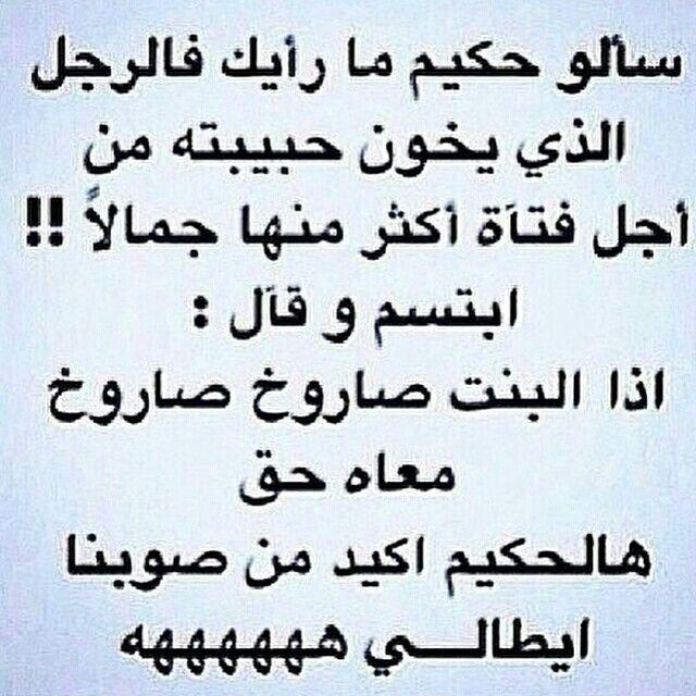 صباح الخيانات عاش الشعب الايطالي Arabic Quotes Arabic Love Quotes Love Quotes