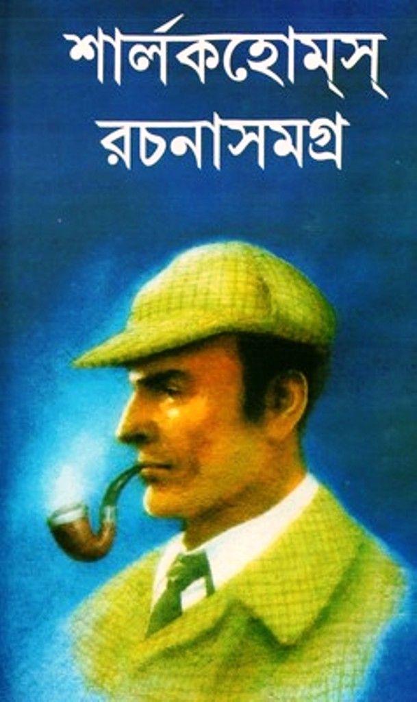 In sherlock pdf samagra holmes bengali