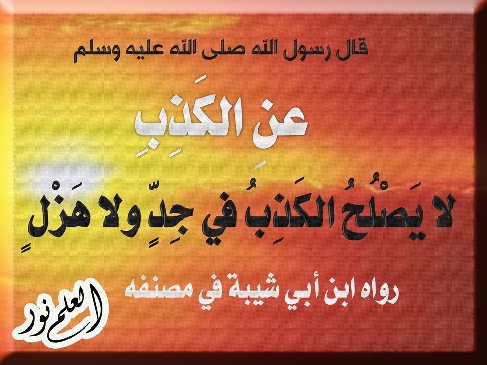 الكذب Arabic Calligraphy Calligraphy Arabic