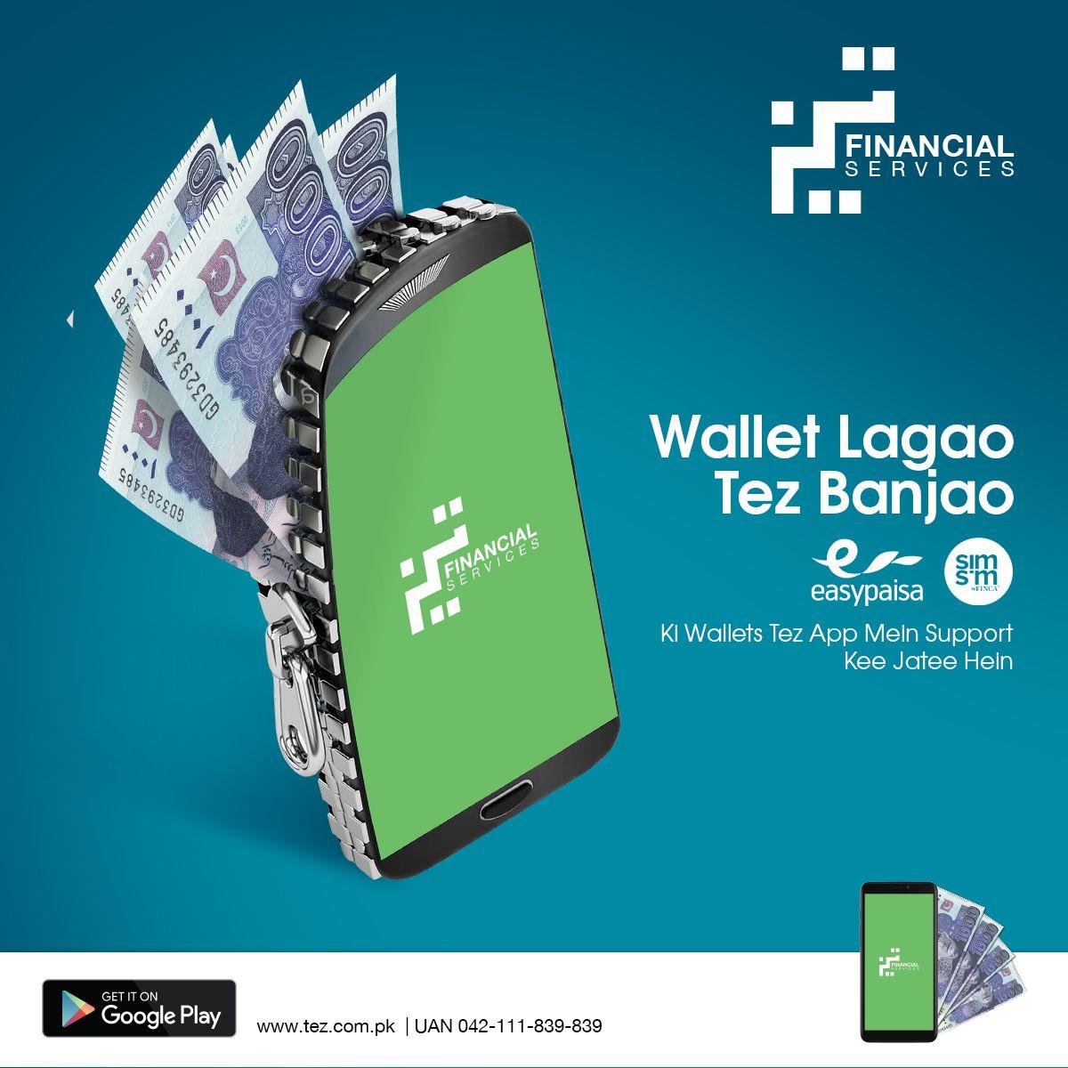 Tez Advance aapkay Mobile Wallet mein deposit hota hay