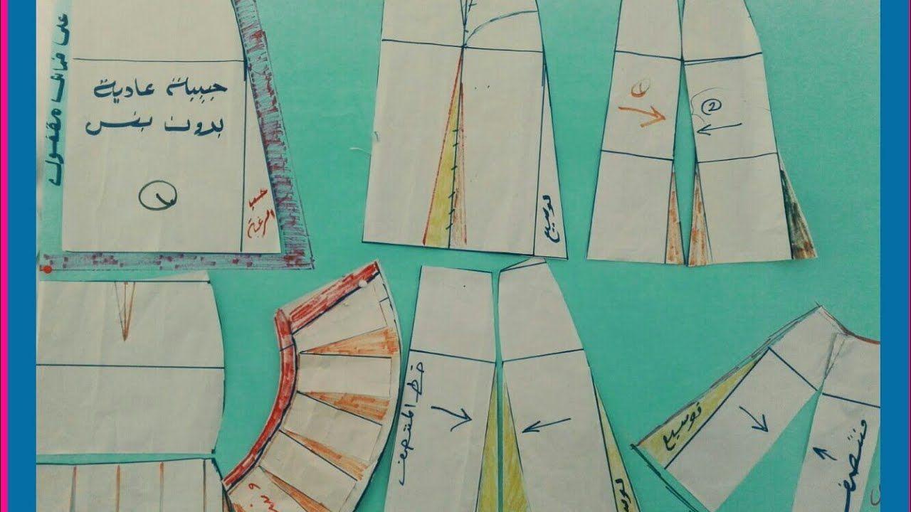 رسم باترون الجيبة مع اضافة بعض الموديلات عليه بكورس الاسكندرية بجمعية ت Burda Sewing My Style
