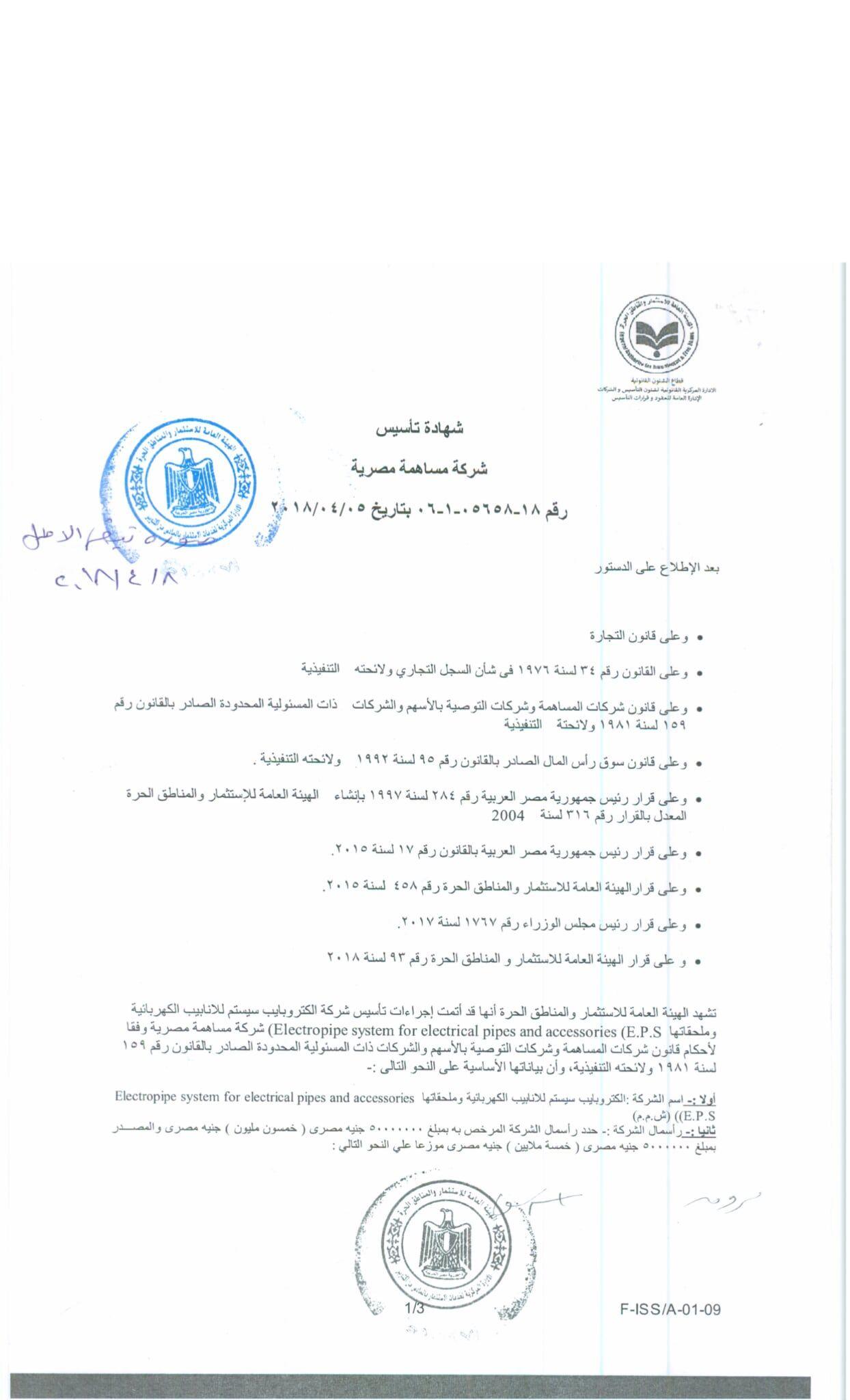 عقد تأسيس الشركة Pdf Onedrive Social Security Card Islamic Art Cards
