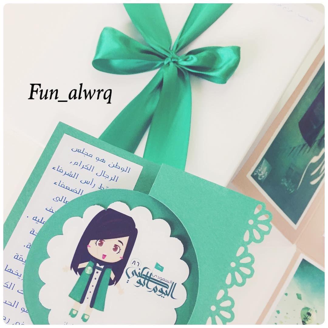 18 Likes 2 Comments مطويات توزيعات فن الورق Fun Alwrq On Instagram مطويات اليوم الوطني شكرا لإختياركم National Day National Day Saudi Creative