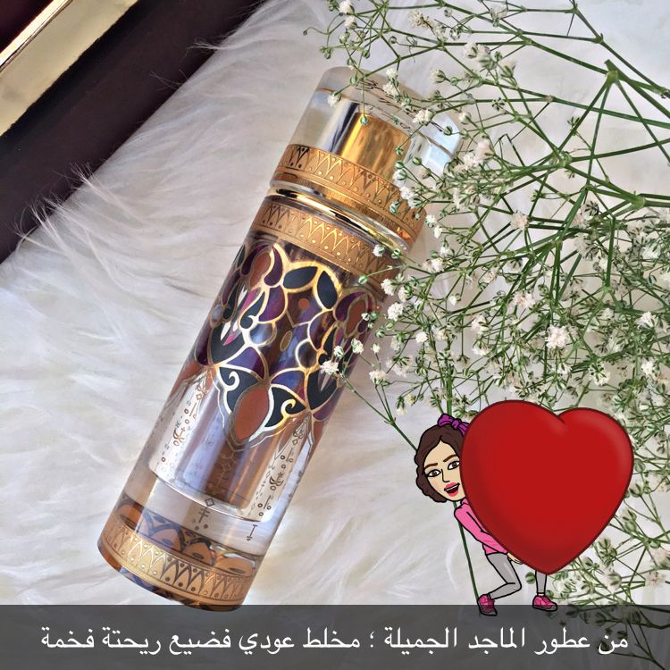 الماجد للعود Lovely Perfume Perfume Samples Fragrances Perfume