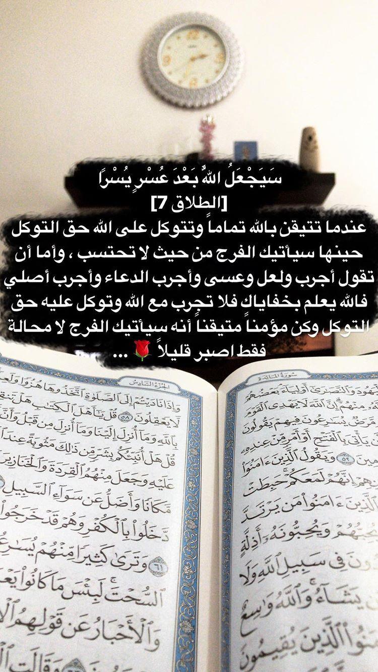 Pin By Lapoupee Beauty Center On كلمات ليست كالكلمات Ramadan Kareem Islam Islam Quran