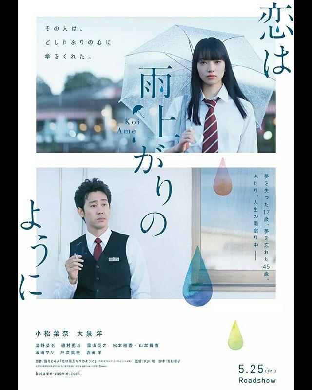 Download Film After The Rain Koi Wa Ameagari No Yo Ni 2018