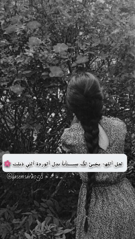 رمزيات بنات كيوت رمزيات بنات اقتباسات عربيه تصاميمي Girly Photography Instagram And Snapchat Instagram