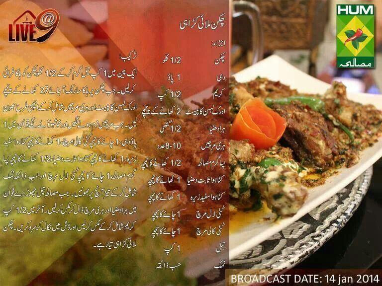 Chicken malai karahi pakistani food pinterest pakistani chicken malai karahi pakistani food recipespakistani forumfinder Images