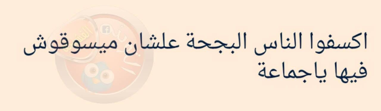 Pin By بنت محمد On راقت لي Funny Arabic Quotes Arabic Funny Arabic Quotes