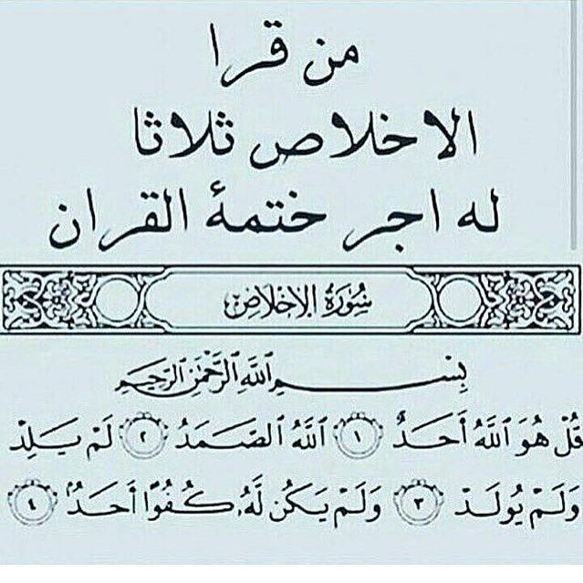 Instagram Photo By حساب مفيد May 11 2016 At 7 59pm Utc Quran Verses Calligraphy Verses