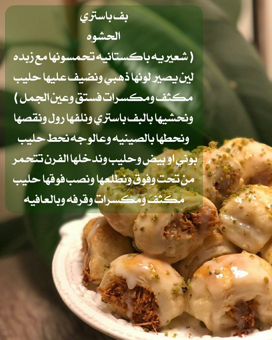 Pin By Me On طبخ من تجميعي Cookout Food Save Food Recipes