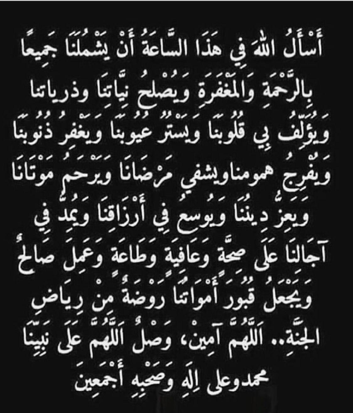 Pin By Jamila Ali On Osama Morning Prayer Quotes Islamic Love Quotes Ramadan Quotes