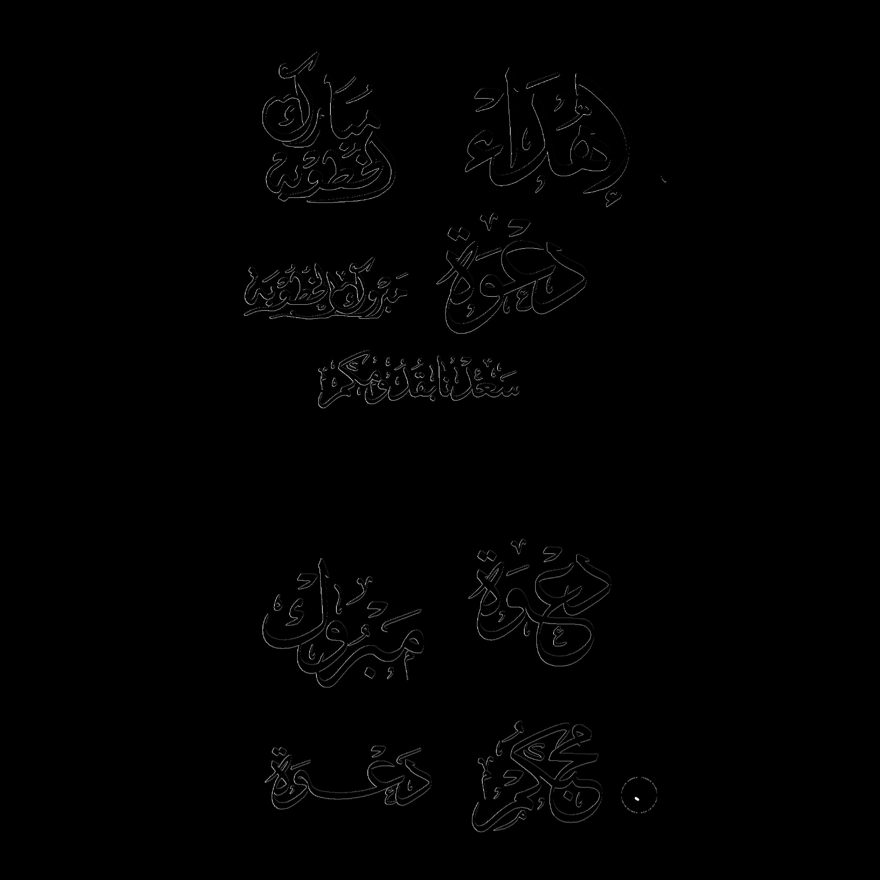 Freetoedit سناب فلاتر فلتر اهداء زواج فلتر زواج كلام خطوط ثيمات Collage Template Photo Collage Template Pop Art Design