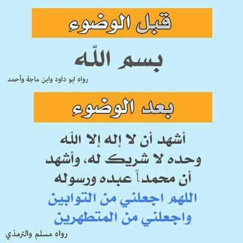 اذكار الوضوء Sayings Daily Ritual Islam