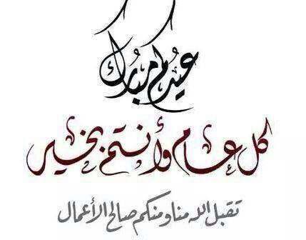 عيدكم مبارك Monogram Logo Letters Eid Cards Arabic Art