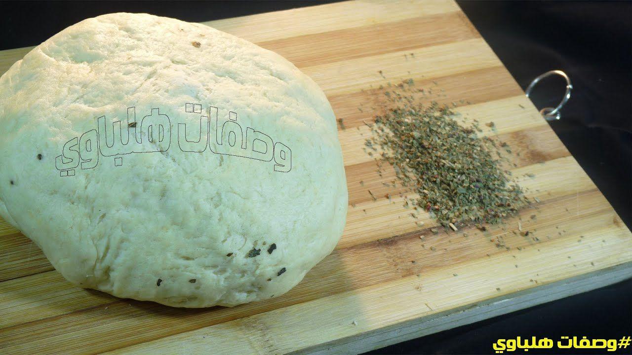طريقة عمل عجينة البيتزا الإيطالي الطرية بالزعتر خطوة بخطوة وبالتفصيل مع هلباوي Blog Posts Food Blog